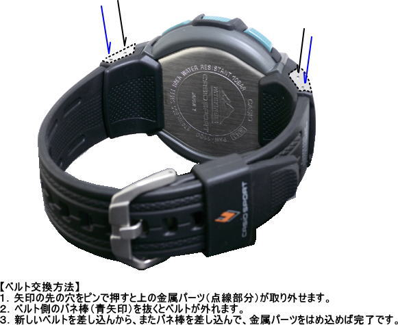 Casio protrek PRW-1000 J for band (belt) []