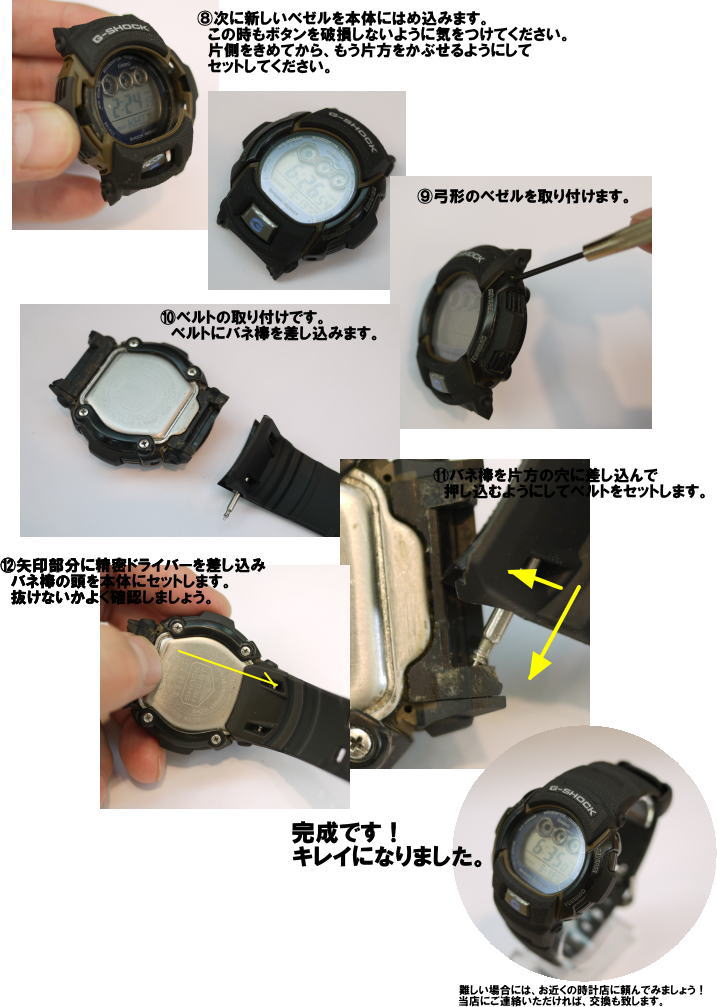 Casio g-shock for the GW-002BJ-1JF band (belt)