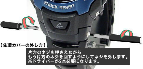 Casio g-shock for the GW-700BDJ-2JF band (belt)