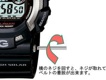 Casio g-shock for the GW-9100-1JF band (belt)