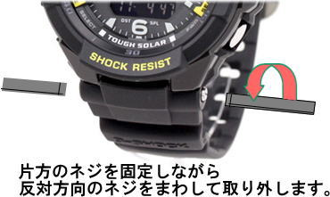 Casio GW-3000B-1AJF for band (belt)