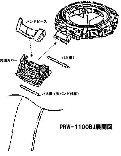 Casio protrek PRW-1100BJ-1JF for band (belt)