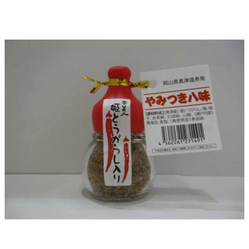 岡山県産 奥津温泉 新着セール てっちりこ やみつき八味 日本製 唐辛子 ゆず入り 瓶 姫唐辛子使用 15g