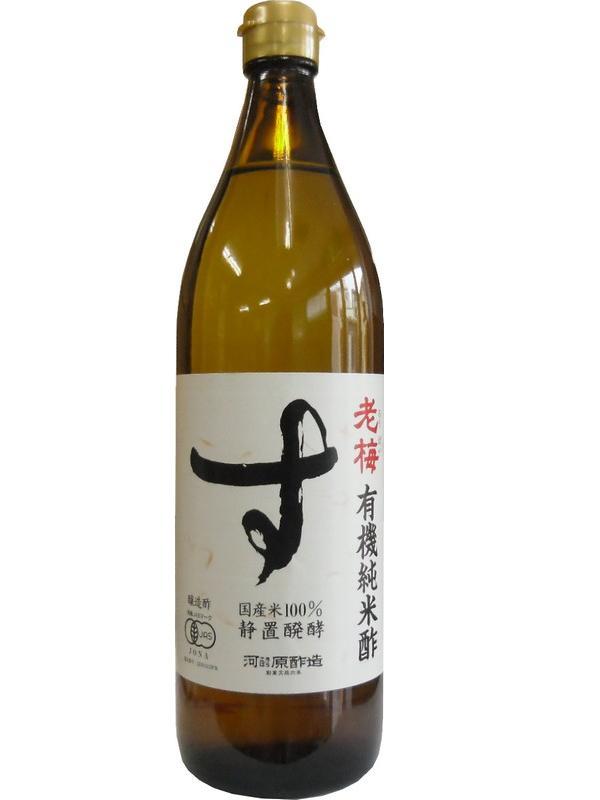 ☆新作入荷☆新品 有機栽培米醸造酢 海外限定 有機JAS 有機純米酢900ml 老梅