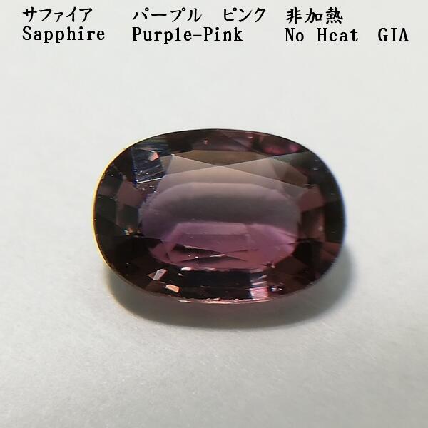 【GIA】サファイア非加熱 パープル ピンク 0.84ct