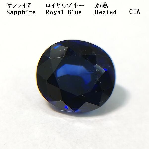 【GIA】サファイア加熱 ロイヤルブルー 0.68ct