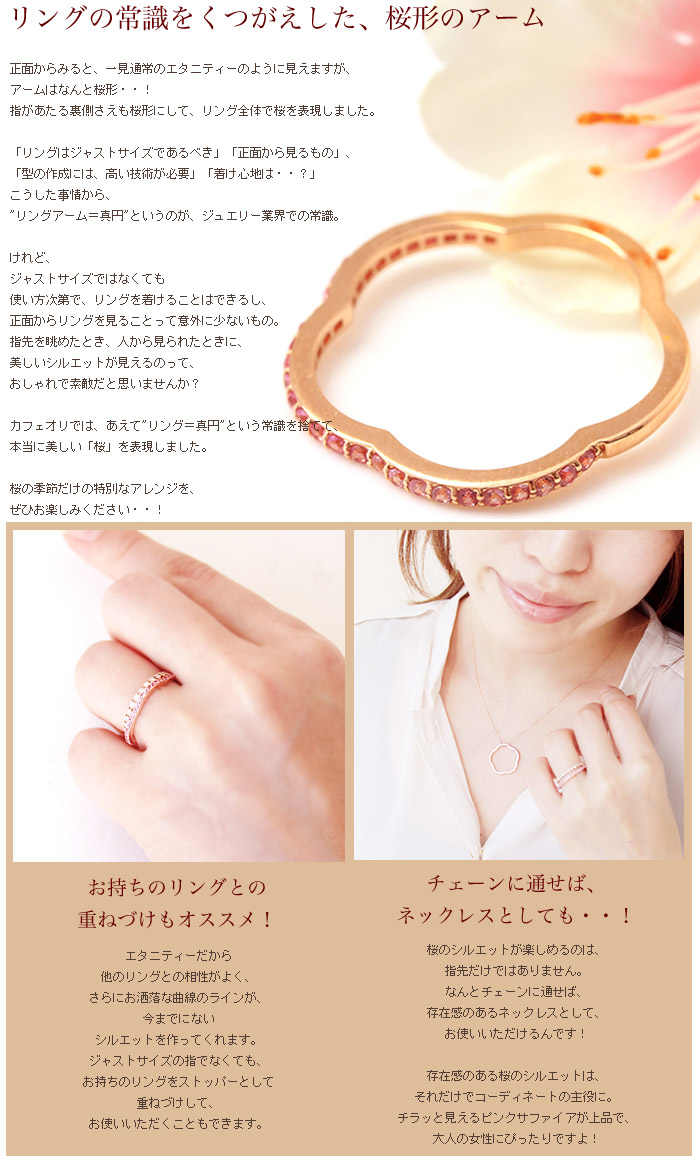 Cherry tree ring Lady's pink sapphire K10 pink Goldring Lady's ring,  dream-colored cherry tree エタニティリングレディース cherry tree