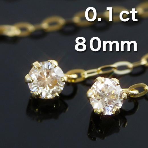 【10金 80mmチェーン】0.1ct 一粒ダイヤモンド K10 ピンクゴールド ホワイトゴールド アメリカンピアス レディース・ディーバ・ドゥ ロングピアス デザイン 10K 10金 おしゃれ 揺れるピアス ロングチェーンピアス シンプル 大人 上品 ブランド 宝石