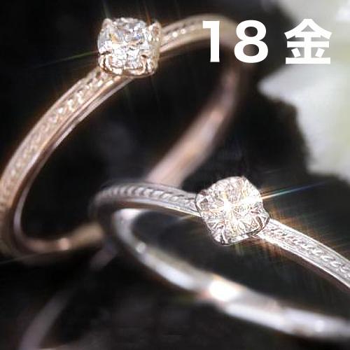 18K 0.15カラット 一粒ダイヤモンド ピンクゴールド ホワイトゴールドリング レディース 指輪・ルリディナ K18 18金 大粒 華奢 シンプル 0.15ct 重ねづけ 重ね付け 重ね着け 結婚指輪 婚約指輪 誕生日プレゼント 女性 ダイアモンド ブランド 宝石 おしゃれ