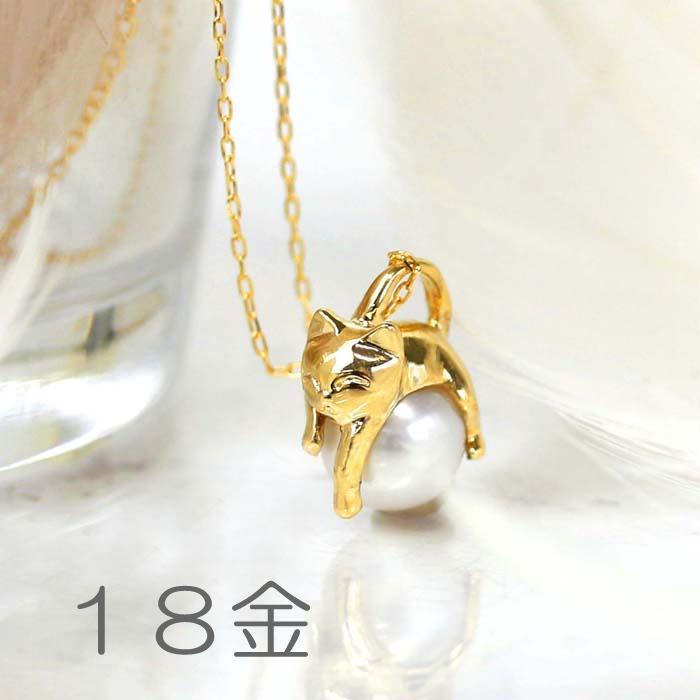 猫 ネックレス K18 真珠 パール ゴールドネックレス・ミュウ ねこ ネコ 冠婚葬祭 入学式 卒業式 入社式 本真珠 誕生日プレゼント 女性 ジュエリー 18金 アニマルジュエリー ブランド 宝石