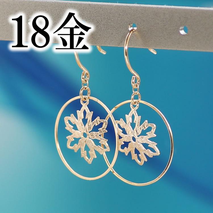 雪の結晶モチーフ K18 ゴールドフックピアス・スノーミリー 18金 18K 揺れるピアス 秋冬 地金 ゴールドジュエリー シンプル 誕生日プレゼント 女性 大人かわいい ブランド