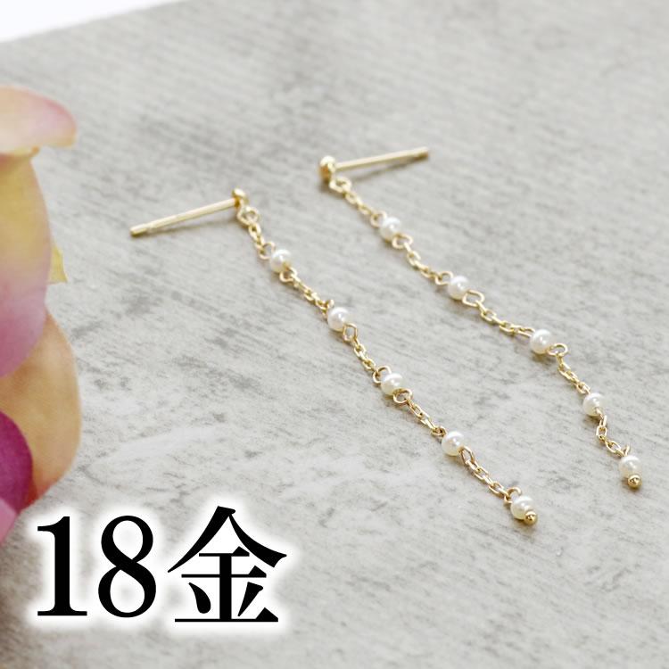 淡水パール K18 ゴールドピアス・ロディール 18K 18金 ロングピアス 揺れるピアス 大人可愛い 誕生日プレゼント レディース 華奢 シンプル 本真珠 結婚式 入学式 ブランド 宝石