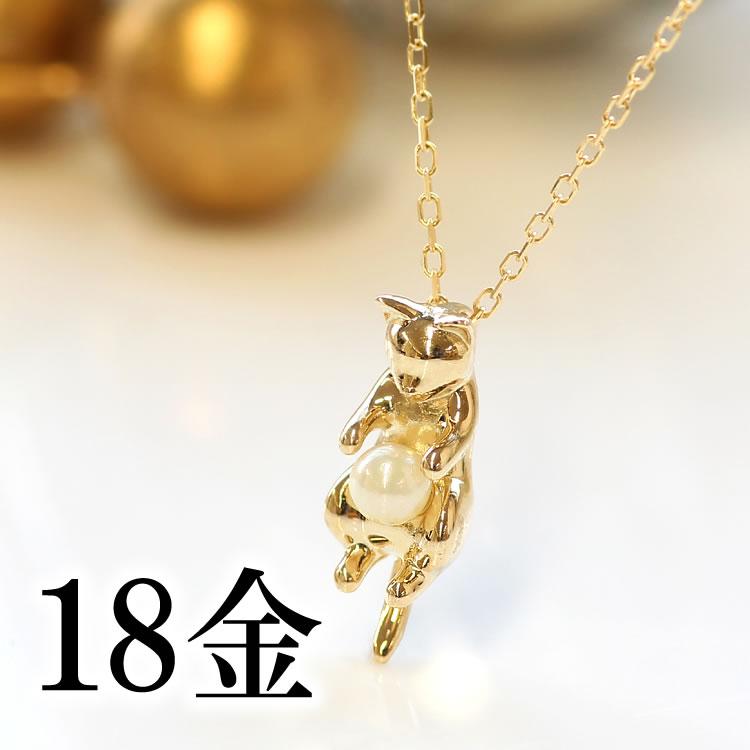 猫 ネックレス 18K ゴールド あこや真珠 レディース・ルナーヤ 動物 アニマルジュエリー K18 18金 かわいい シンプル 誕生日プレゼント ペンダント あこやパール 本真珠 ブランド 宝石