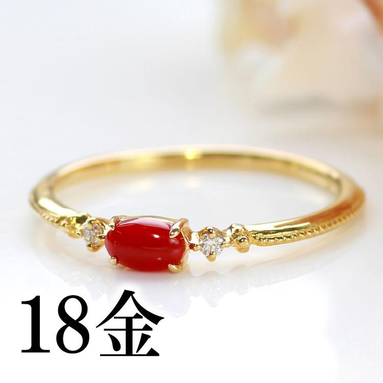 血赤珊瑚 指輪 18K ゴールド リング・コラルッテ 赤サンゴ レッドコーラル 高知産 土佐産 高品質 さんご 3月 誕生石リング 華奢 シンプル 還暦祝い 女性 おしゃれ ダイヤモンド 母の日 おすすめ プレゼント 18金 18K ブランド 宝石