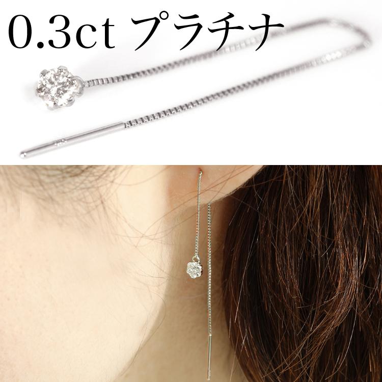 0.3ct 一粒ダイヤモンド プラチナ Pt850 アメリカンピアス レディース・ディーバス ロングピアス デザイン おしゃれ 揺れる ロングチェーン 大人 上質 誕生日プレゼント 女性 華奢 シンプル ぶらさがり ジュエリー ブランド 宝石