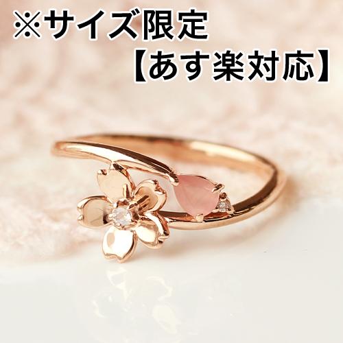 桜モチーフの指輪