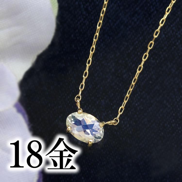 ロイヤルブルームーンストーン 6月誕生石 18K ゴールド ネックレス ペンダント・ルナーティアナ レディース K18 18金 大粒 オーバルカット 華奢 シンプル おしゃれ 人気 ギフト 誕生日プレゼント 女性 ジュエリー ブランド 宝石