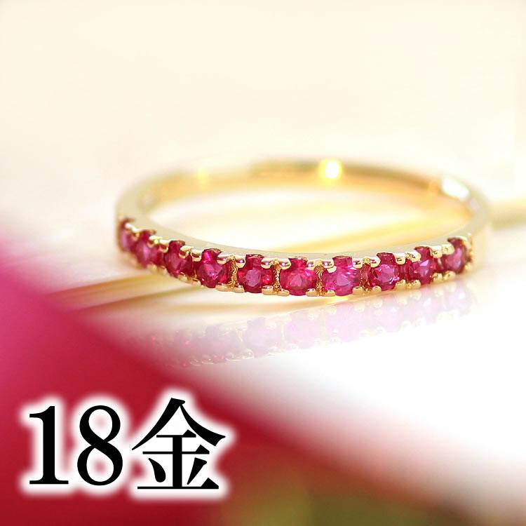 ルビー エタニティリング 18K レディース 指輪・ベルデラメディテ ピンクゴールド ホワイトゴールド 重ねづけリング おしゃれ かわいい ファッションリング おすすめ 18K 18金 7月誕生石リング ブランド 宝石