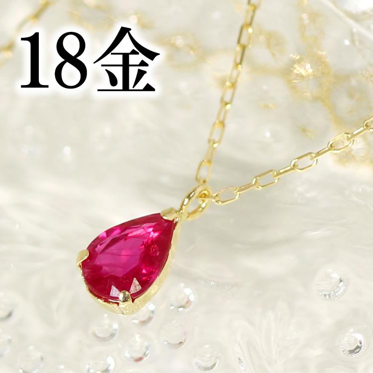高品質ルビー ネックレス 18K レディース・ルベティア ピンクゴールド ホワイトゴールド ペンダント しずく ペアシェイプ 華奢 シンプル おしゃれ かわいい 誕生日プレゼント 彼女 おすすめ 18K 18金 7月誕生石 宝石