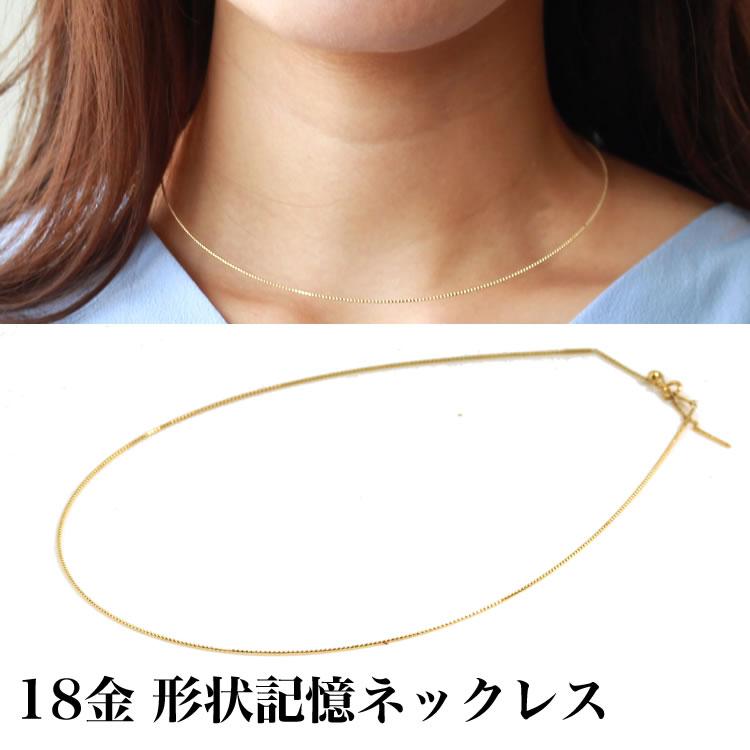 形状記憶の18金ネックレス