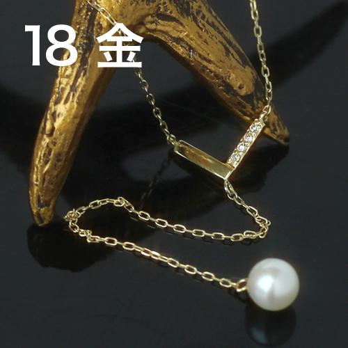【10/5価格改定】ネックレス 18K レディース ジュエリー ペンダント Y字 ダイヤモンド ダイアモンド 淡水パール・ルチア K18 18金 ピンクゴールド ホワイトゴールド 華奢 シンプル ぶらさがり 揺れる 誕生日プレゼント 女性 デザイン