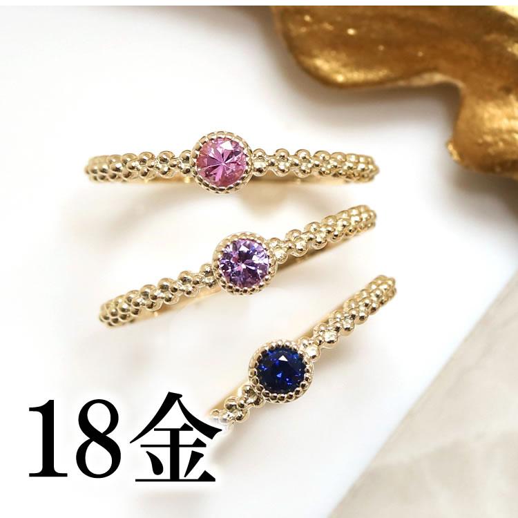 7色のサファイア 18K ゴールド・リング 指輪 サフィアール 9月誕生石リング バイオレットサファイア ピンクサファイア イエローサファイア レディッシュサファイア ファッションリング 華奢 シンプル レディース 一粒リング K18 18金 おすすめ 宝石 おしゃれ