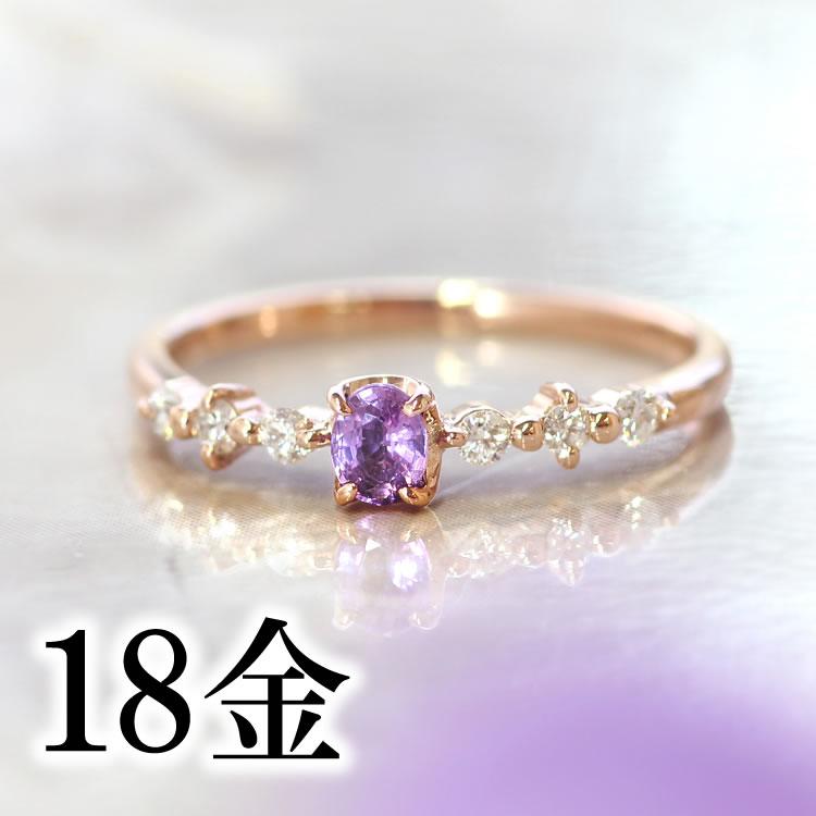 バイオレットサファイア リング 指輪・ヴィオーネ 18K ゴールド パープルサファイア 9月誕生石リング 誕生日プレゼント 女性 華奢 ファッションリング シンプル デザインリング ダイヤモンド オーバルカットブランド 宝石 おしゃれ