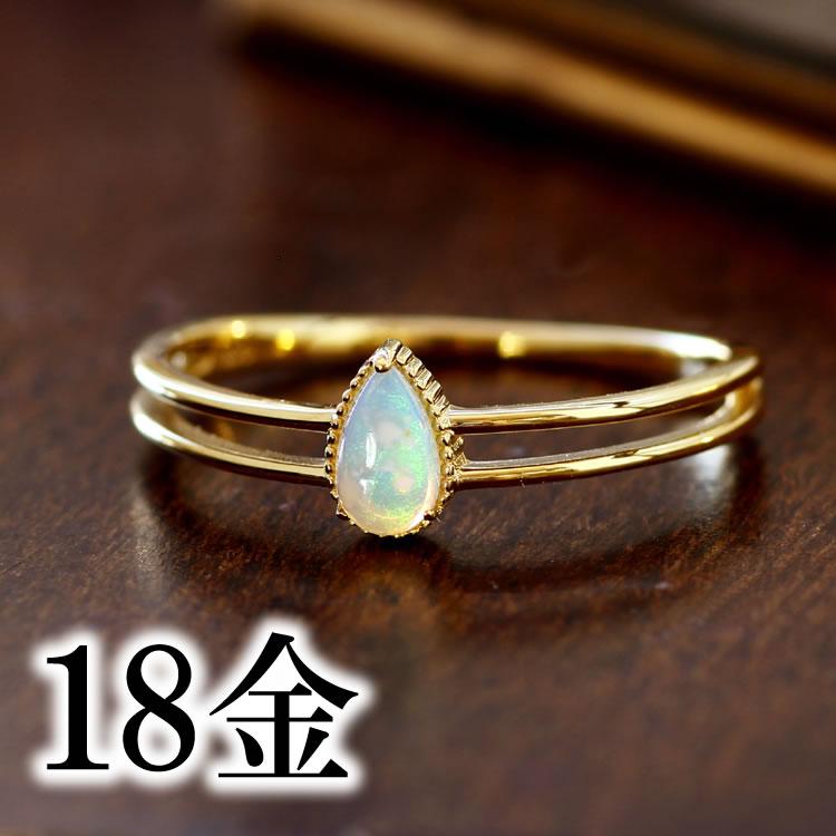 オパール リング 18K イエローゴールド レディース 指輪・オーペア デザインリング K18 18金 ファッションリング 10月の誕生石リング 虹色 ジュエリー ペアシェイプ ブランド 宝石 おしゃれ