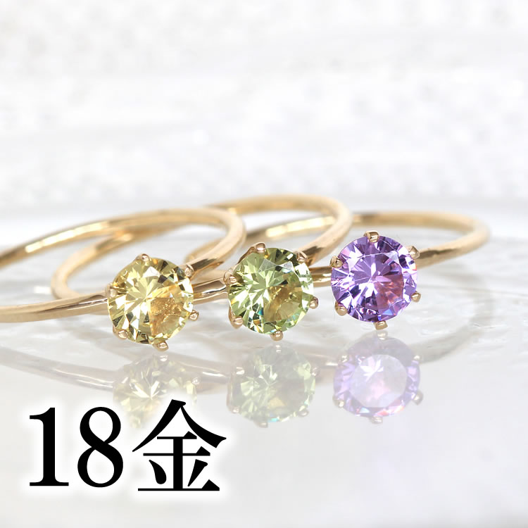 カラーチェンジクリスタル リング 指輪 レディース ジュエリー・ピュアマジック K18 18K 18金 ゴールド 色が変わる チェンジカラー誕生日プレゼント 女性 ブランド 宝石