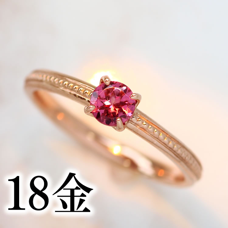 マラヤガーネット リング・ルリディナ 18K アクセサリー レディース 指輪 1月誕生石リング ファッションリング 誕生日プレゼント 女性 一粒リング K18 18金 ブランド 宝石 おしゃれ