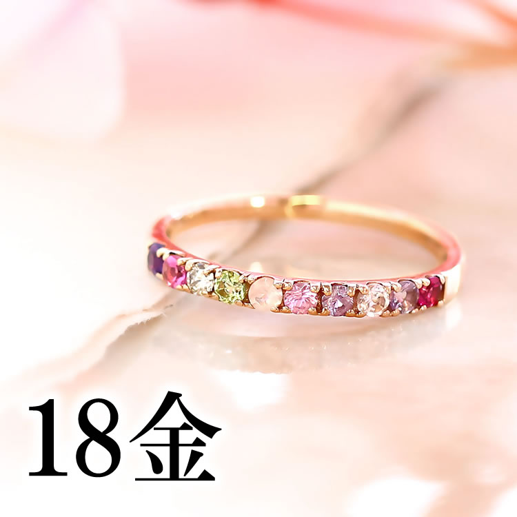 桜色 エタニティリング ピンクダイヤモンド 18K レディース 指輪・ティルム ゴールド K18 18金 エタニティーリング 重ね付け 重ねづけ ピンク色 ピンクグラデーション アクセサリー 華奢 シンプル ファッションリング ブランド 宝石