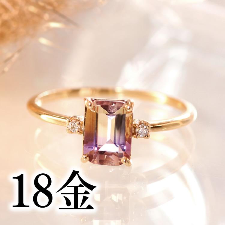 ボリビア産アメトリン リング 指輪 18K ゴールド レディース・ディジュリア ダイヤモンド バイカラー アメジスト シトリン 華奢 シンプル ファッションリング 可愛い ゆびわ K18 18金 大粒 稀少石 希少石 2色 ブランド 宝石 おしゃれ
