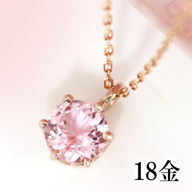 アフガニスタン産桜色ピンクトルマリン ネックレス 18K ピンクゴールド・ピンキッシュ ペンダント 10月 誕生石 おすすめ 可愛い 女性 シンプル 大粒 ブランド 宝石