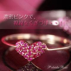 【ルビー ゴールド リング 指輪・ペレテリア・ロッソ】 華奢 シンプル 可愛い ゆびわ ジュエリー ブランド 宝石 おしゃれ