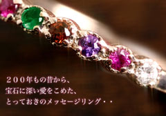 【スーパーセール10%OFF】【ダイヤモンド カラーストーンリング 指輪・リガード】200年もの昔から愛され続けてきた…とっておきのメッセージリング 指輪で、愛の絆を深めて…♪華奢 シンプル ファッションリング レディース ブランド 宝石