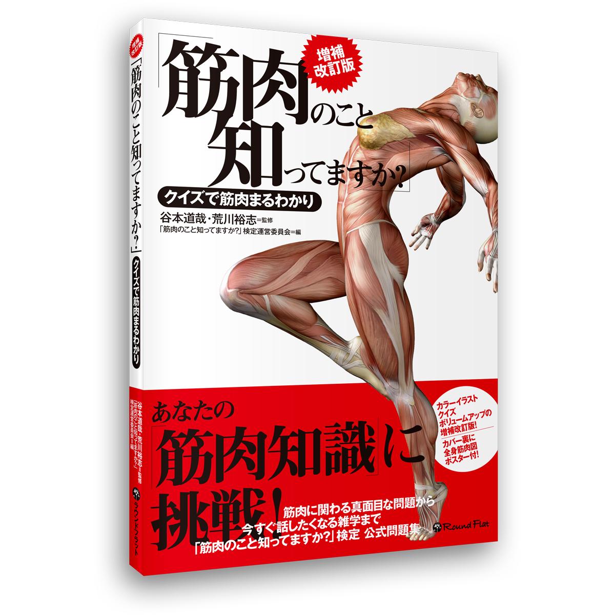 Do you know muscle? Yes. I am a muscle doctor. 筋肉検定 公式問題集 「「筋肉のこと知ってますか?」-クイズで筋肉まるわかり 増補改訂版」 ラウンドフラット 谷本道哉 荒川裕志 書籍 雑学 ネタ帳 送料無料 キャンペーン