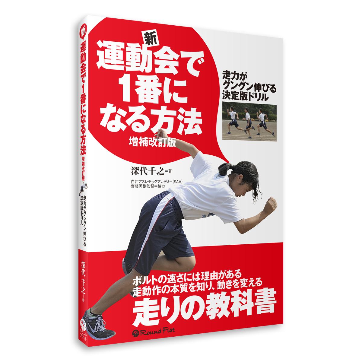 初回限定 もっと速く走りたい そんな願いをかなえる アウトレット 書籍 新 キャンペーン 日本製 深代千之 増補改訂版 運動会で1番になる方法 送料無料