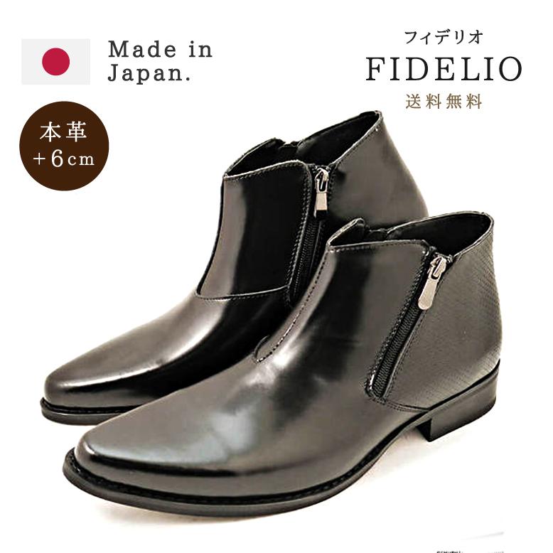 シークレットシューズ 本革 メンズ ブーツ サイドジップ +6cm ショートブーツ ジッパー 黒 ブラック 国産 革靴 レザー シューズ ビジネスシューズ ビジネスブーツ 結婚式 靴 ヒールアップ シークレットシューズ バーゲン
