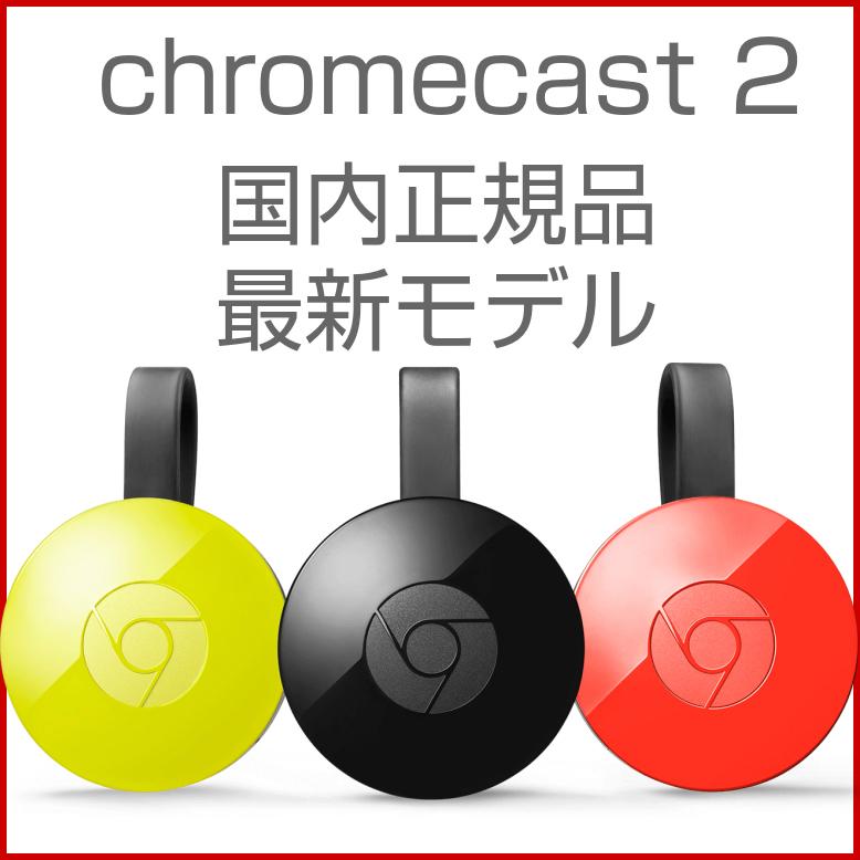 크롬 캐스트 신형 Google Chromecast2 Chromecast 2015 HDMI Streaming Media Player 2 세대 구글 크롬 캐스트 2 HDMI 스트리밍 Media Player 국내 정품 Chrome cast