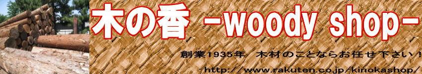 木の香-woody shop-:木材・日曜大工・住宅建材・インテリアなら木の香-woody shop-