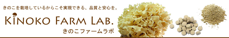 きのこファームラボ:自家栽培きのこのサプリを扱うお店です