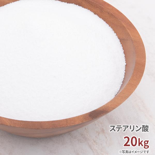 ステアリン酸 20kg (送料無料) 【 国内メーカー品 キャンドル キット 材料 パラフィンワックス 手作り 】[c]