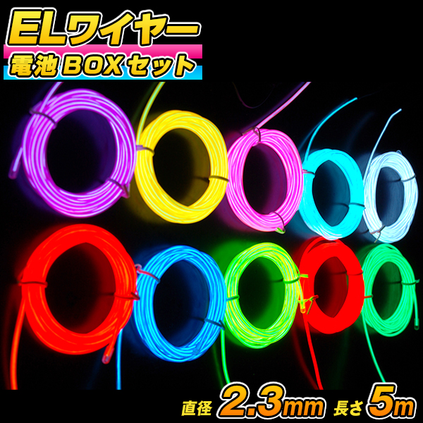 光る衣装の制作におすすめ ELワイヤー 電池式 EL直径2.3mm (人気激安) 長さ5m 《全10色》電池BOXセット コスプレ 注文後の変更キャンセル返品 衣装 EL ネオンワイヤー 有機EL パーティー動画 ワイヤー コーデ 無機EL ELファイバー モール 光るグッズ 光る衣装 光る ELチューブ EL照明