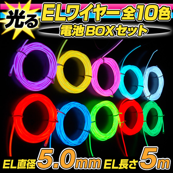 happyjoint all ten colors wire 5 0mm in diameter of el wire