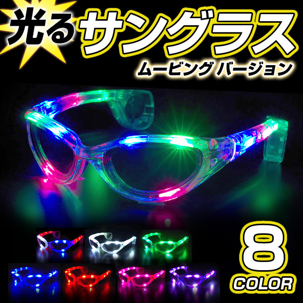 Glowing sunglasses moving version 8 colors!