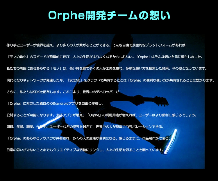 Orphe (Orpheus) move into smart shoes with shiny. With the Smartphone with Bluetooth