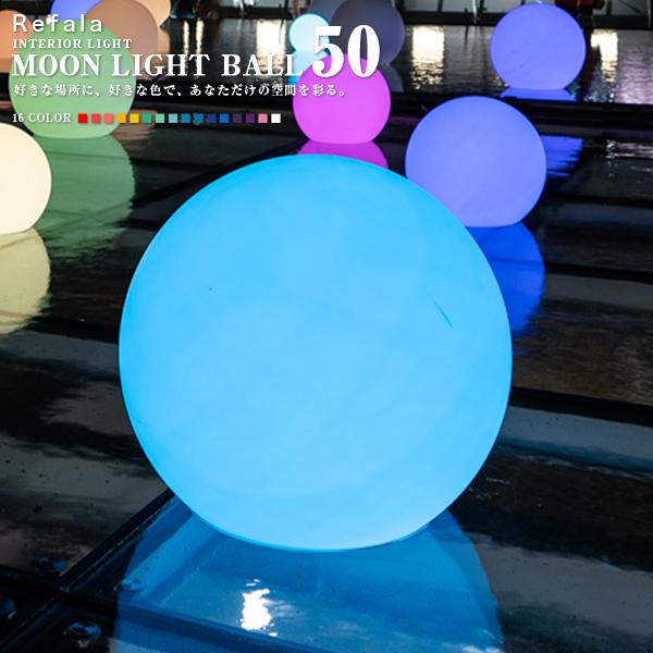 防水 LED インテリア ライト MOON LIGHT BALL 50 充電式【led イルミネーション 屋外 光る玉 結婚式 調光 ランタン 照明 間接照明 オブジェ ライト ルームライト 送料無料 演出 北欧 お洒落 BAR クラブ 光る 家具 光る グッズ デザイン】