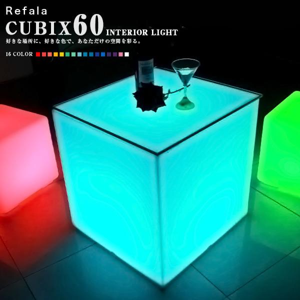 インテリア テーブル ライト CUBIX60 (キュービックス60)防水 充電式【光る テーブル 机 led イルミネーション 屋外 結婚式 調光 照明 間接照明 ライト ルームライト 送料無料 演出 北欧 お洒落 BAR 光る 家具 グランピング デザイン 】
