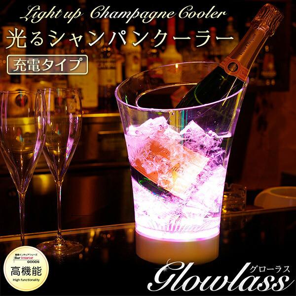 光るシャンパンクーラー マルチカラー 充電式 GLOWLASS (グローラス) 【パーティー LED リモコン 光る ボトルクーラー ワインクーラー バーアイテム シャンパン ワイン お酒 冷やす ホームパーティー インテリア BAR キッチン 光るアイテム 光るグッズ】