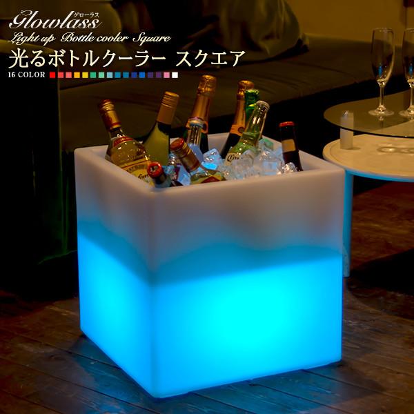 《即納》充電式 光る ボトルクーラー スクエア GLOWLASS(グローラス)【シャンパンクーラー パーティー BAR バー レストラン シャンパン ワイン クーラー 光るシャンパン クラブ イベント ホームパーティー パーティーグッズ 光る インテリア 】